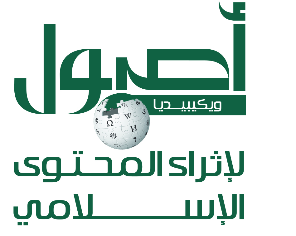 إثراء المحتوى الإسلامي على الويكيبيديا