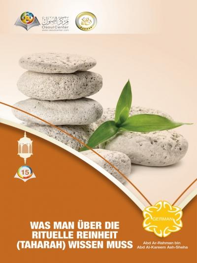 الطهارة في الإسلام - باللغة الألمانية