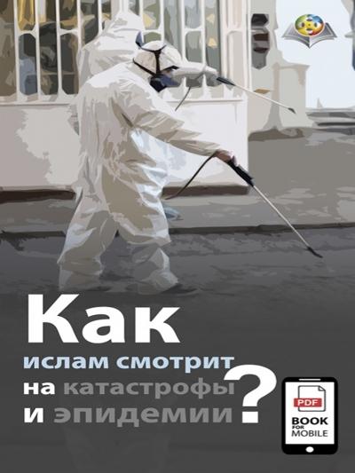 كيف تعامل الإسلام مع الأوبئة والكوارث؟ باللغة الروسية