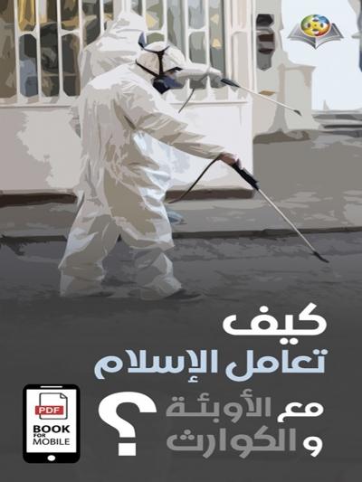 كيف تعامل الإسلام مع الأوبئة والكوارث؟ باللغة العربية