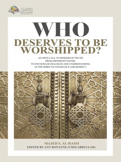 من يستحق أن يعبد ؟ - باللغة الإنجليزية