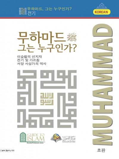 من هو محمد صلى الله عليه وسلم ؟ - باللغة الكورية