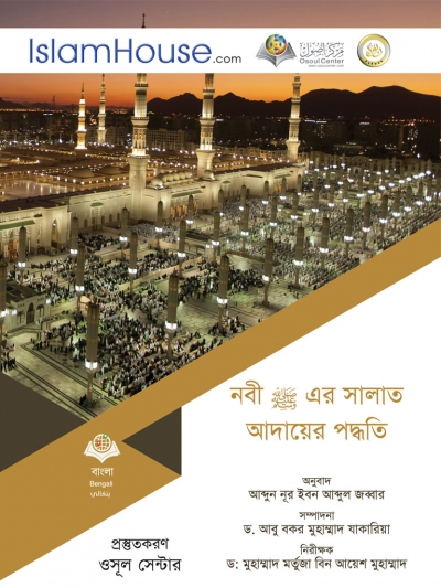 كيفية صلاة النبي صلى الله عليه وسلم - باللغة البنغالية