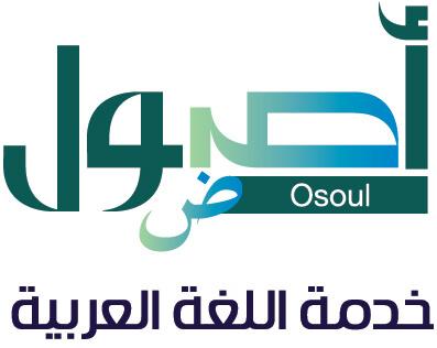 أصول خدمة اللغة العربية